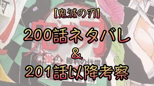 鬼滅の刃200