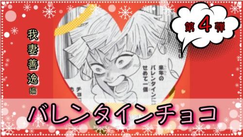 刃 アニメ 滅 の 鬼 バレンタイン