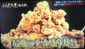 大 食い 2020