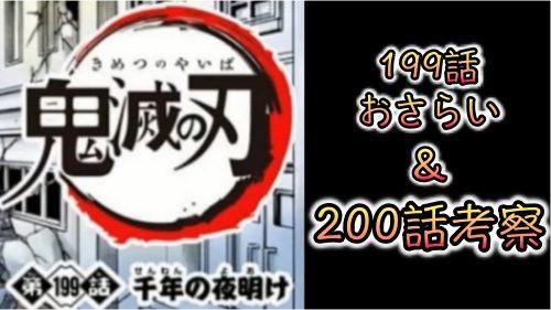 鬼 滅 の 刃 199