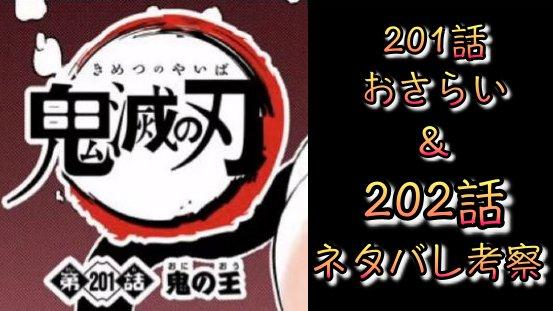 鬼滅の刃 201